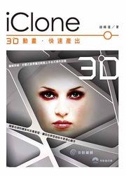 iClone--3D動畫.快速產出 (舊版: iClone6 3D動畫做中學)-cover
