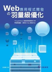 Web 應用程式開發的羽量級優化 (舊版: 還在寫 PHP?大師才用輕量級 Ruby、JavaScript 開發 Web)-cover