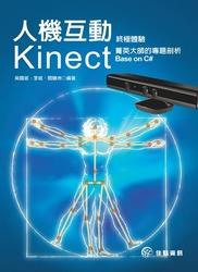 人機互動終極體驗 - Kinect菁英大師的專題剖析 Base on C# (舊版: Kinect 人機體感互動探索─使用 C#)-cover