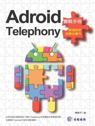Android 實戰手冊 - Telephony 原理剖析與最佳實作 (舊版: 進入 Android 開發的專業時代─深入 Telephony 核心模組)-cover