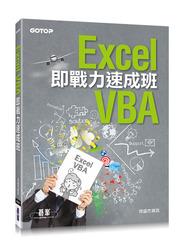 Excel VBA 即戰力速成班-cover