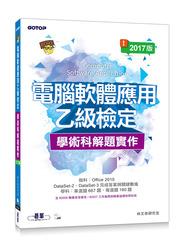 電腦軟體應用乙級檢定學術科解題實作-106年啟用試題 (2017版)-cover
