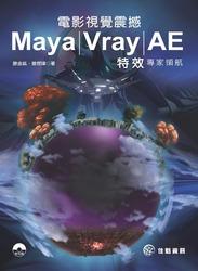電影視覺震撼 Maya / Vray / AE 特效專家領航 (舊版: MAYA / MAX / AE:電影視覺特效大解密)-cover