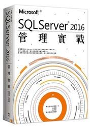 Microsoft SQL Server 2016 管理實戰-cover