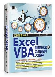 工作效率 UP!Excel VBA 關鍵技法與活用範例大辭典-cover