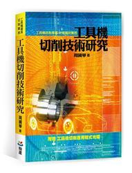工具機切削技術研究-cover