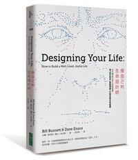 做自己的生命設計師:史丹佛最夯的生涯規畫課,用「設計思考」重擬問題,打造全新生命藍圖 (Designing Your Life: How to Build a Well-lived, Joyful Life)-cover