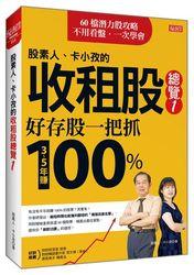 股素人、卡小孜的收租股總覽①:好存股一把抓,3~5年賺100%-cover