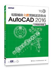 TQC+ 電腦輔助立體製圖認證指南 AutoCAD 2016-cover