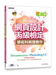 網頁設計丙級檢定學術科解題實作 |  Dreamweaver+Photoshop CC, 2/e-cover
