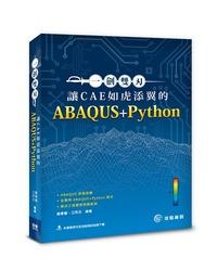 一劍雙刃:讓CAE如虎添翼的ABAQUS+Python-cover