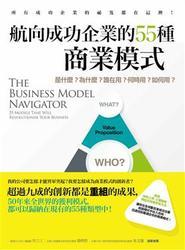 航向成功企業的 55 種商業模式:是什麼?為什麼?誰在用?何時用?如何用? (The Business Model Navigator: 55 Models That Will Revolutionise Your Business)-cover