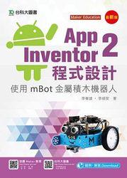 App Inventor 2 程式設計-使用 mBot 金屬積木機器人-cover