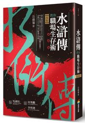 水滸傳教你職場生存術 (改版)-cover