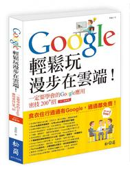 Google 輕鬆玩,漫步在雲端!一定要學會的 Google 應用密技 200+招 (2017最新版)-cover