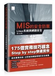 MIS 的安全防禦:Linux 系統與網路安全-cover