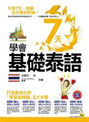 7天學會基礎泰語(附1MP3+字母學習字卡)-cover