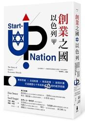 創業之國以色列:教育思維X兵役制度X移民政策X創投計畫,打造建國七十年成長50倍的經濟奇蹟 (Start-up Nation: the story of Israel's economic miracle)-cover