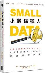 小數據獵人:發現大數據看不見的小細節,從消費欲望到行為分析,創造品牌商機 (Small Data: The Tiny Clues That Uncover Huge Trends)-cover