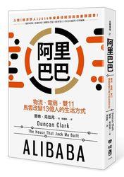 阿里巴巴:物流、電商、雙11,馬雲改變13億人的生活方式 (ALIBABA: The House That Jack Ma Built)-cover