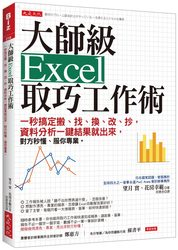 大師級 Excel 取巧工作術:一秒搞定搬、找、換、改、抄,資料分析一鍵結果就出來,對方秒懂、服你專業。-cover