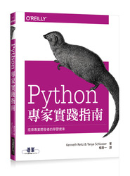 Python 專家實踐指南|搭乘專業開發者的學習便車 (The Hitchhiker's Guide to Python: Best Practices for Development)