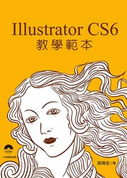 Illustrator CS6 教學範本-cover