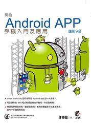 開發 Android App 手機入門及應用 -- 使用VB (舊版: 開發Android App手機資料庫程式-使用VB)-cover