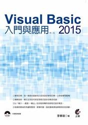 Visual Basic 2015 入門與應用, 2/e-cover
