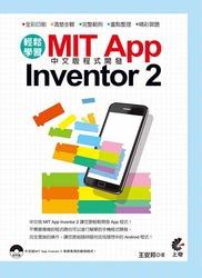 輕鬆學習 MIT App Inventor 2 中文版程式開發 (舊版: 中文版 MIT App Inventor 2 易學易用 -開發Android應用程式)-cover