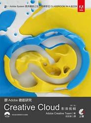 跟 Adobe 徹底研究 Creative Cloud 影音剪輯, 3/e (Digital Video with Adobe Creative Cloud Classroom in a Book)-cover