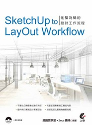 SketchUp to LayOut Workflow:化繁為簡的設計工作流程-cover