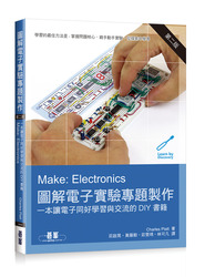 Make: Electronics 圖解電子實驗專題製作, 2/e (MAKE: Electronics: Learning Through Discovery, 2/e)-cover