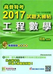 高普特考 2017 試題大補帖【工程數學】(102-105年試題)(適用三、四等考試)-cover
