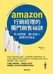AMAZON 行銷經理的獨門銷售祕訣:用4個問題,讓9成客人選擇你的商品-cover