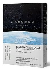 五十億年的孤寂:繁星間尋找生命 (Five Billion Years of Solitude: The Search for Life Among the Stars)-cover