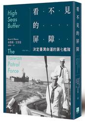 看不見的屏障:決定台灣命運的第七艦隊 (High Seas Buffer: The Taiwan Patrol Force, 1950–1979)-cover