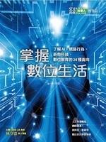 科學人博學誌:掌握數位生活─了解 AI、網路行為、新奇科技、數位教育的 28 種面向-cover