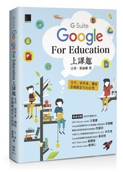 Google [G Suite] for Education上課趣-文件、試算表、簡報、雲端教室完全活用-cover