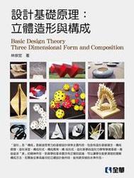 設計基礎原理:立體造形與構成-cover