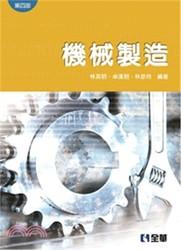 機械製造, 4/e-cover