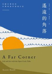 遙遠的角落:美國音樂家的台灣觀察日記 (A Far Corner: Life and Art with the Open Circle Tribe)-cover