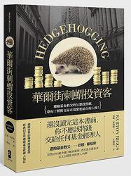 華爾街刺蝟投資客:避險基金教父的另類投資經,帶你了解與交易市場緊密結合的人性! (Hedgehogging)-cover