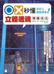 OX 秒懂透視 任何人都能學會! 立體透視構圖技法-cover