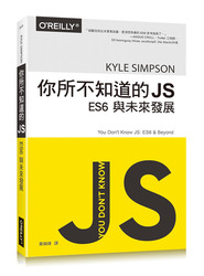 你所不知道的 JS|ES6 與未來發展 (You Don't Know JS: ES6 & Beyond)-cover