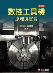 數控工具機原理與實習, 5/e-cover