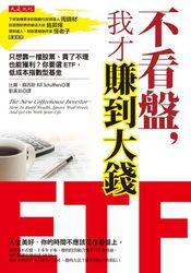 不看盤,我才賺到大錢:只想靠一檔股票、買了不理也能獲利?你要選ETF,低成本指數型基金(附《2017 ETF投資實戰與17檔賺錢標的大公開》別冊)(三版)-cover