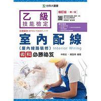 乙級室內配線(屋內線路裝修)術科必勝秘笈-修訂版, 2/e-cover