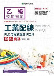 乙級工業配線 PLC 可程式設計 FX2N 術科實務─修訂版-cover