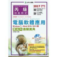 丙級電腦軟體應用學術科通關寶典-2017年版 (Windows 7 + Word 2010 / 2013版)附word 2010多媒體教學光碟-cover